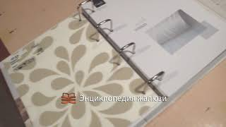 Обзор каталога тканей для рулонных штор Амиго - основные моменты