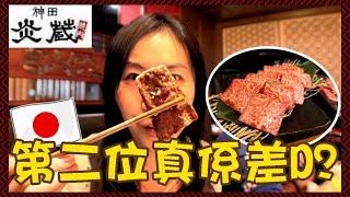 【東京和牛燒肉】 秋葉原第二位燒肉 真的比第一位差嗎? | 觀衆請食飯