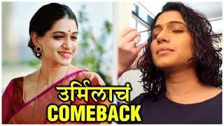 Urmila Kothare | उर्मिलाचं Comeback! | Ti Sadhya Kay Karte | Duniyadaari