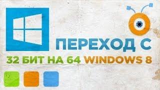 Як Перейти з 32 до 64 Бітний Windows 8