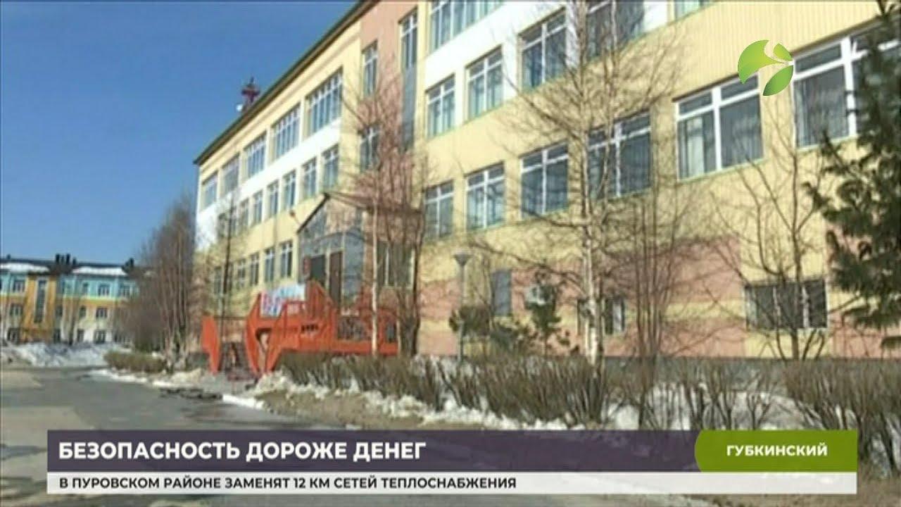 В Губкинском выделена рекордная сумма на безопасность в образовательных учреждениях