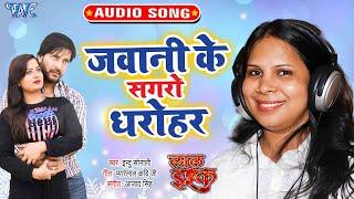 जवानी के सगरो धरोहर   #Indu Sonali   Jawani Ke Sagro Dharohar   Lal Ishq   2021 Bhojpuri Movie Song
