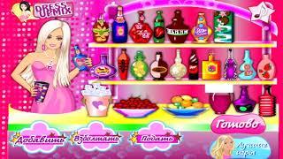Как Барби приготовила коктейль для Кена!How prepared cocktail Barbie for Ken!