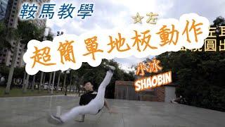 最快速理解地板動作【鞍馬】   簡單的地板動作教學 第三季  小冰 SHAOBIN  How to Flare ?