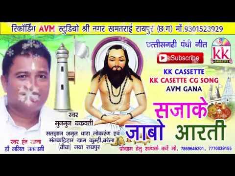 Cg panthi geet-Sajake jabo aarti-पंथी गीत -Dr lalit satnami-munmun-new-Chhattisgarhi song video 2017