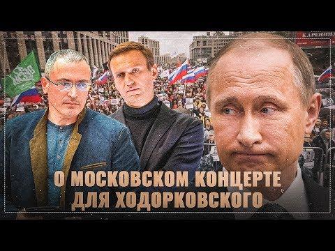 О московском концерте
