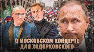 О московском концерте для Ходорковского
