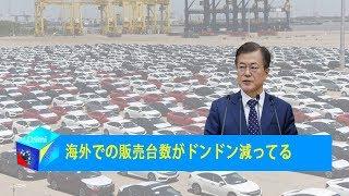 韓国現代自動車がインドでも販売低迷「2019年10月9日のニュース」