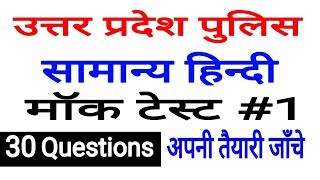Hindi mock test for up police part-1, constable test series, up police mock test