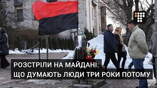 Розстріли на Майдані: що думають люди три роки потому