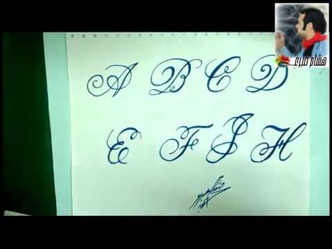 تعليم الكتابه الانجليزيه المشبكه الدرس الاول Capital Letters Youtube