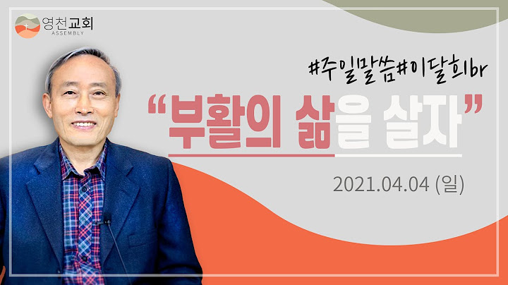 [영천교회]_말씀_주일말씀_이달희(4월첫째주)
