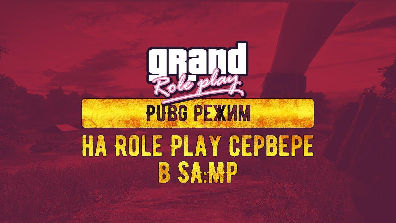 Grand Role Play | Режим PUBG