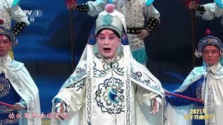 [2021年新年戏曲晚会]京剧《赤壁之战·壮别》片段 表演:孟广禄 李宏图| CCTV戏曲 - YouTube