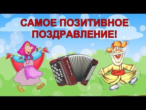 С ДНЕМ РОЖДЕНИЯ! Самое ВЕСЕЛОЕ музыкальное ПОЗДРАВЛЕНИЕ!