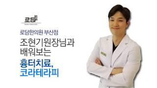 [로담한의원부산서면점]코라테라피의 원리! 알아보자!