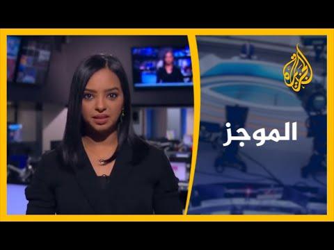 موجز الأخبار - العاشرة مساء (29/5/2020)  - نشر قبل 2 ساعة