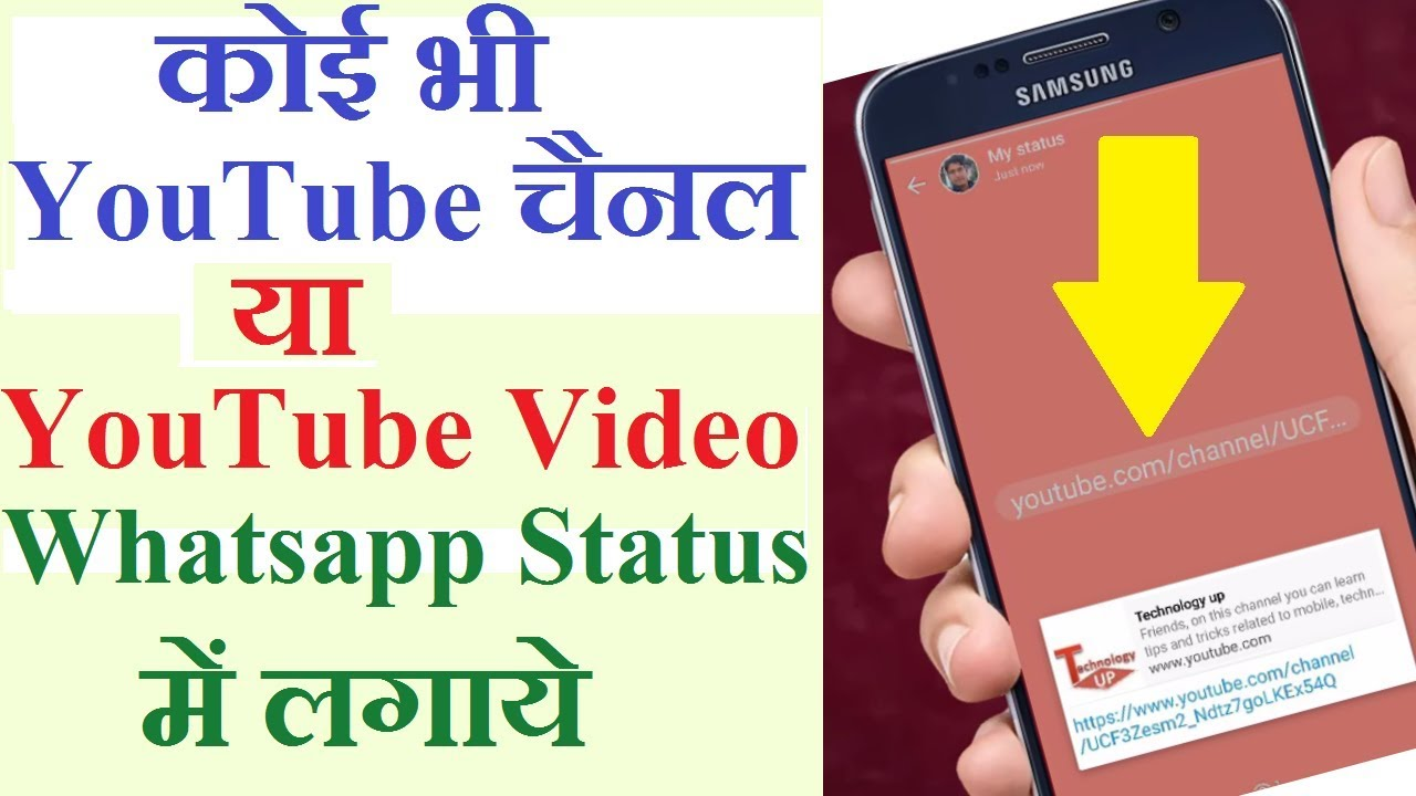 How कस Youtube चनल और यटयब वडय Whatsapp सटटस म कस लगए Without App Technology Up
