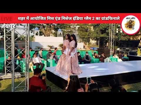 Miss And Mrs India Glam season 2। मिस एंड मिसेज इंडिया ग्लैम सीजन 2 का आयोजन जयपुर में।