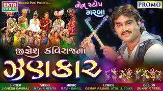 Jignesh Kavirajno Zankar (Promo) || HD Songs || Navratri Special 2017 || EKTA SOUND