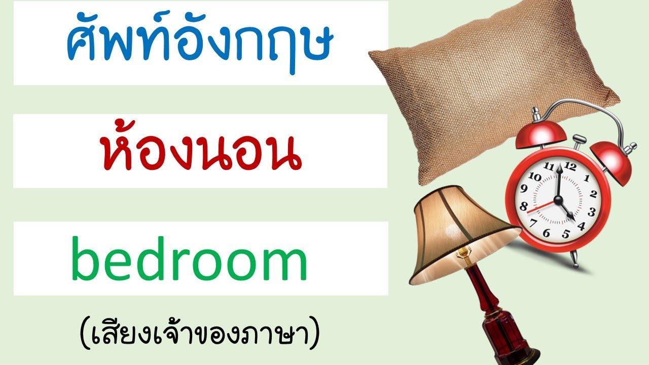 คำศัพท์ ห้องนอน ภาษาอังกฤษ bedroom
