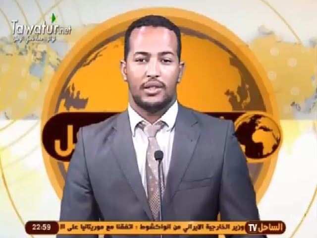 نشرة أخبار قناة الساحل 23-06-2017- محمد ولد الدده