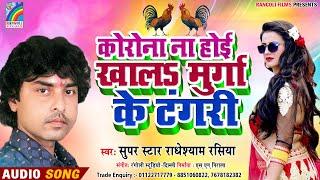 खाल मुर्गा के टंगरी - Bhojpuri Hit Song - Radheshyam Rasiya 2020 Ka Naya Gana