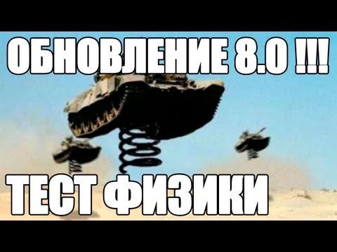 World Of Tanks. Обновление 8.0 - Физика и Нубы! Via MMORPG.su