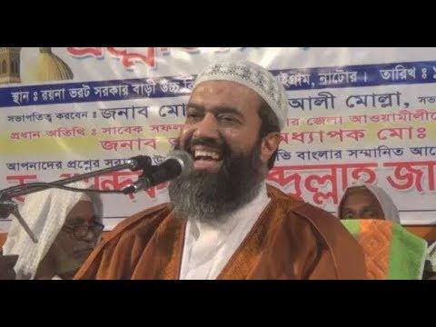 পালিয়ে বিয়ে করা কি ইসলামে জায়েজ ? By Dr Abdullah Jahangir
