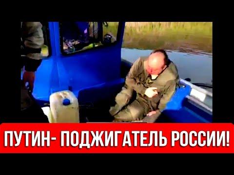 РОССИИ ГОРИТ! Люди поймали и избили чиновников, ПОДЖИГАЮЩИХ ЛЕС!