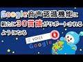 【NEWS】Google音声認識機能に新たに30言語がサポートされるようになる