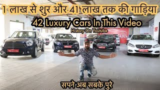1 Lakh To 41 Lakh Plus Luxury Cars Stock With Price Biggest Cars Stock In India MCMR