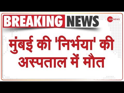 मुंबई की 'निर्भया' की मौत, राजवाड़ी अस्पताल में ली आखिरी सांस   Sakinaka   Latest News   Hindi News
