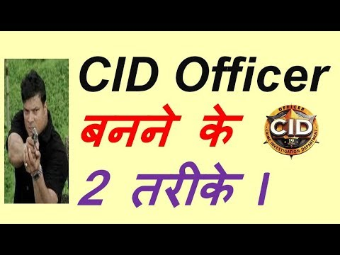How to become CID Officer ll Exam ll Salary ll Details