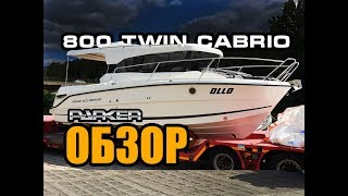 PARKER 800 TWIN CABRIO - обзор катера