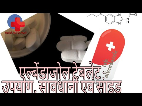 एल्बेंडाजोल टेबलेट : उपयोग, खुराक एवं दुष्प्रभाव  What is Albendazole in Hindi