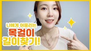 체형별 어울리는 여자 목걸이 길이 추천 ♥
