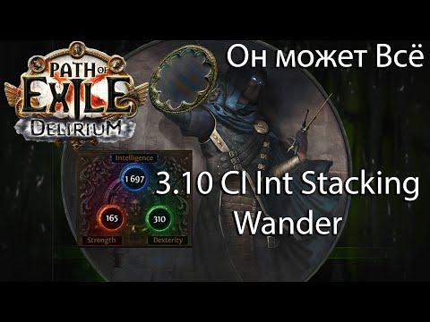 Сильный персонаж который Может Всё, CI Int Stacking Wander Delirium 3.10 Build \\ Path Of Exile Гайд
