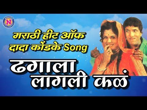 ढगाला लागली कळं Dhagala Lagali Kala Pani Tim Tim Gala Dada Kondke Marathi Song
