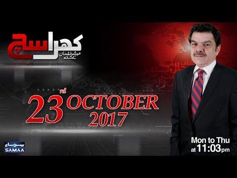 Khara Sach - Mubashir Lucman - SAMAA TV - 23 Oct 2017