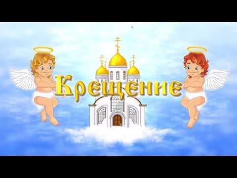 Поздравление с Крещением Господним!