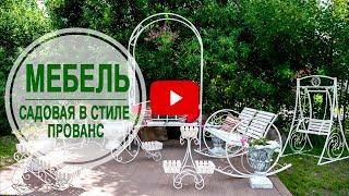 видео Мебель из натурального ротанга оптом для бизнеса