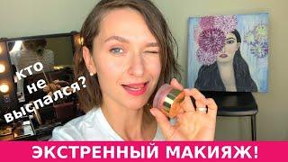 Освежающии макияж для тех кому важно выглядеть отдохнувшей Экстренный макияж за 5 минут