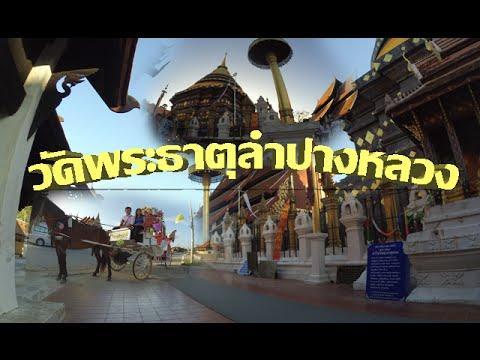 วัดพระธาตุลําปางหลวง - Wat Prathat Lampang Luang