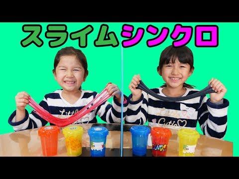スライムシンクロチャレンジ!!姉妹の絆炸裂でシンクロ成功!?himawari-CH
