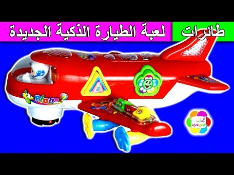 لعبة طائرة الكرتون المضحة للاطفال العاب الطائرات الشقية بنات واولاد funny kids plane toy game