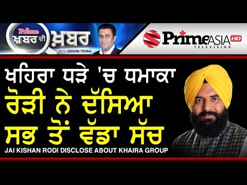 Prime Khabar Di Khabar 635 Jai Kishan Rodi disclose about khaira group