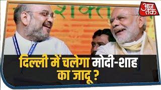 Delhi में चलेगा मोदी-शाह का चुनावी जादू ? देखिए ये खास चुनावी Debate