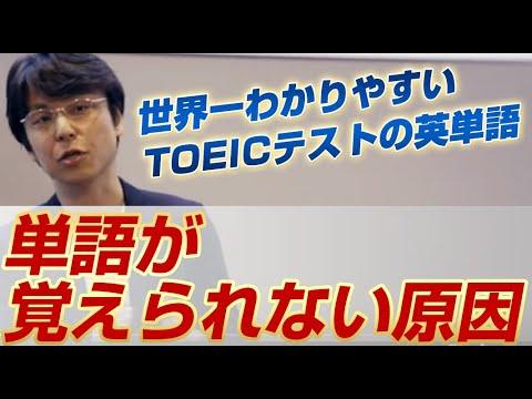 世界一��りや��TOEICテスト�英�語�関正生(OHBR 0126)
