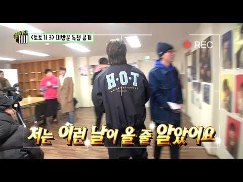 [미방분] 토토가3 H.O.T : 장우혁의 옛 물품 공개 - 다 못보여줘 아쉬워 thumbnail